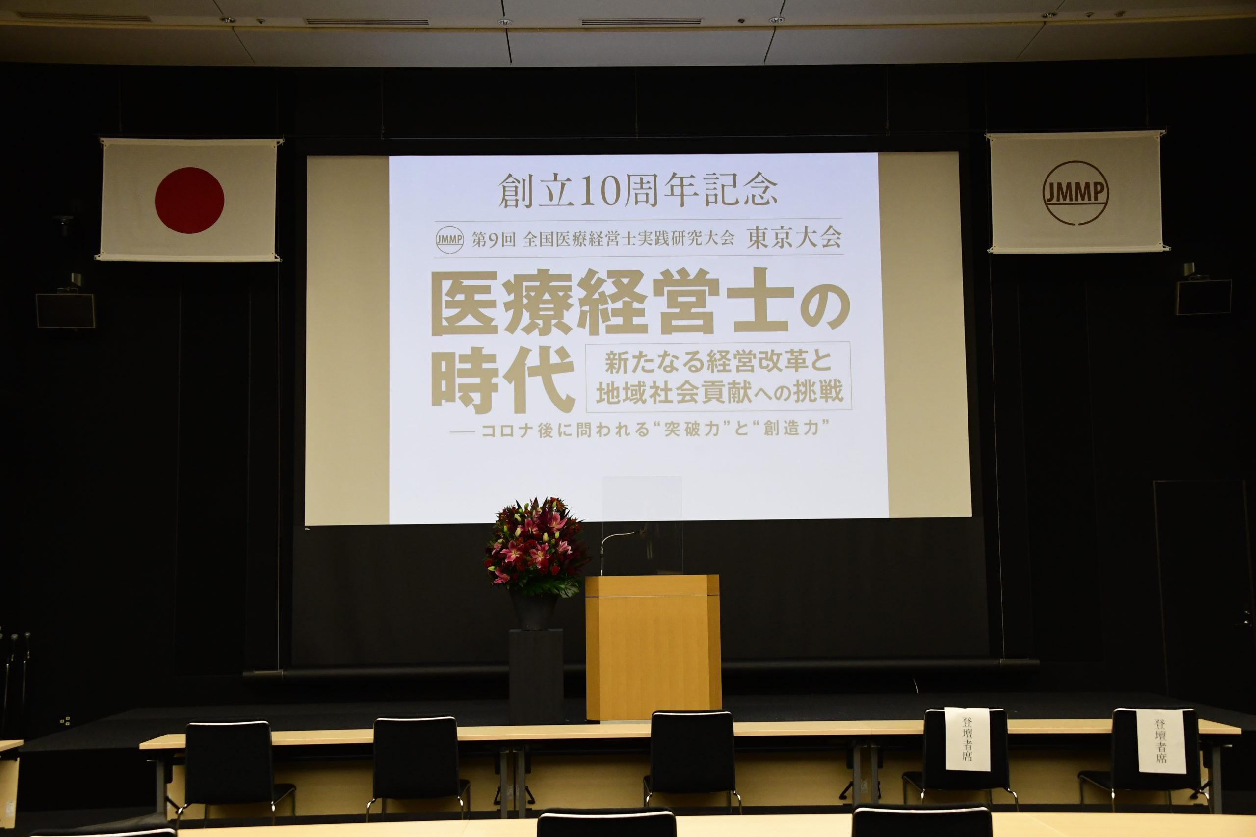 第9回「医療経営士実践研究大会」東京大会 開催!
