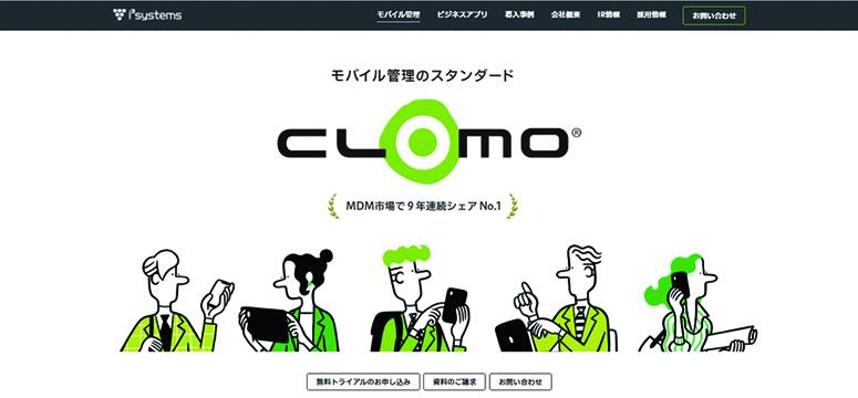 アイキューブドシステムズ CLOMO