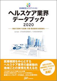 ヘルスケア業界データブック2020