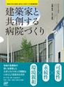 建築家と共創する病院づくり